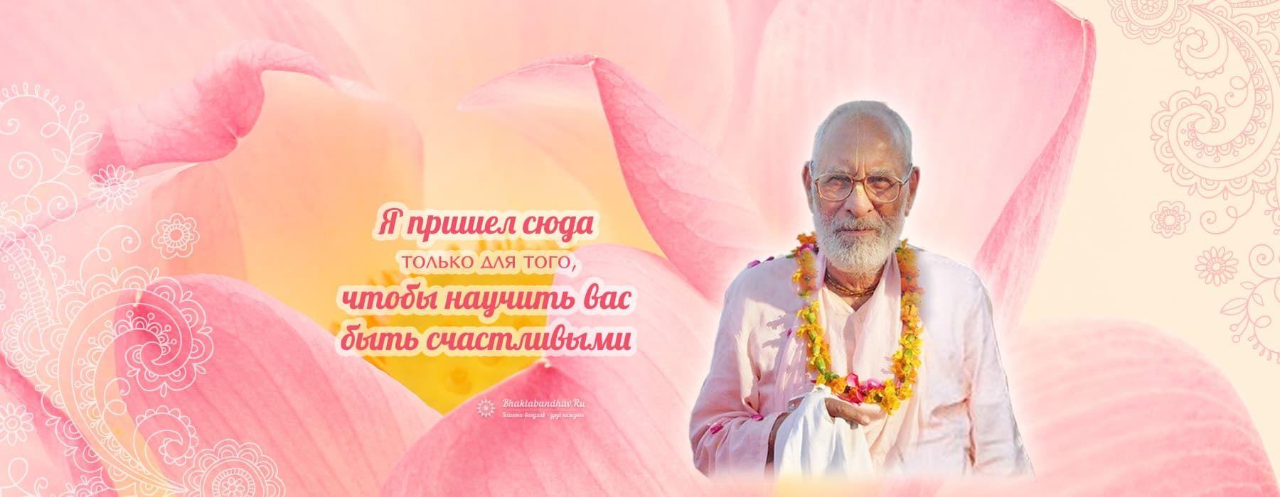 Цитата Шрилы Гурудева
