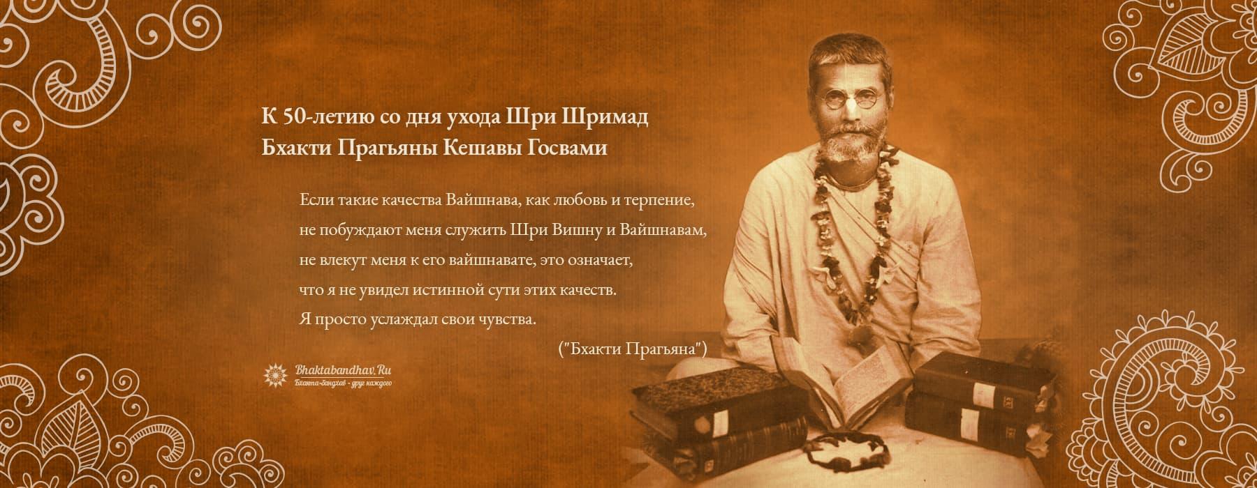 Парам Гурудев
