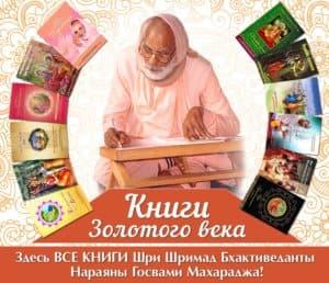 Книги Гурудева