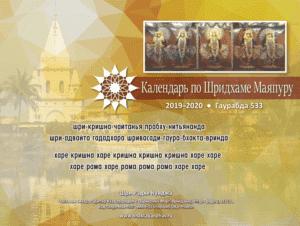 Календарь 2019-2020 Маяпур