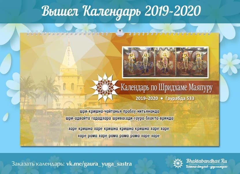 Календарь Маяпур 2019-2020 Бхакта Бандхав