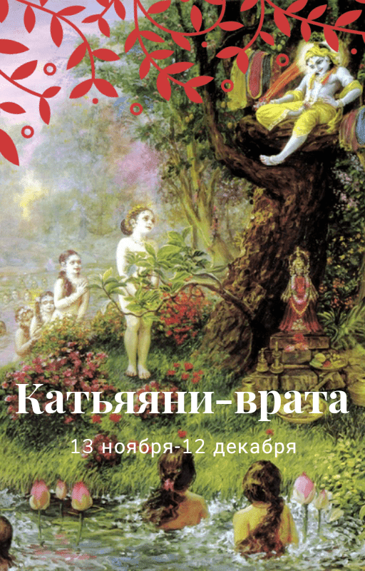 Киртаны Катьяяни Врата