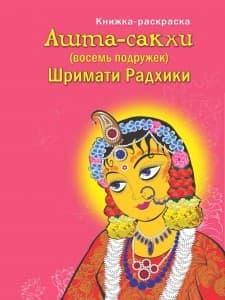 Raskraska_oblogka1_01